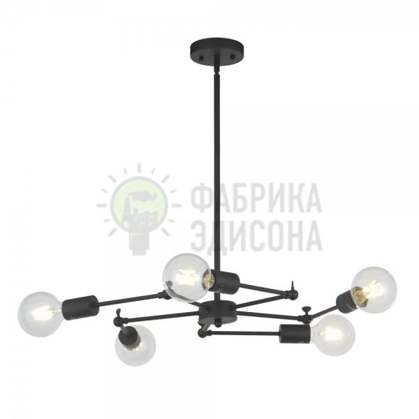 Люстра Sputnik 5-Lights