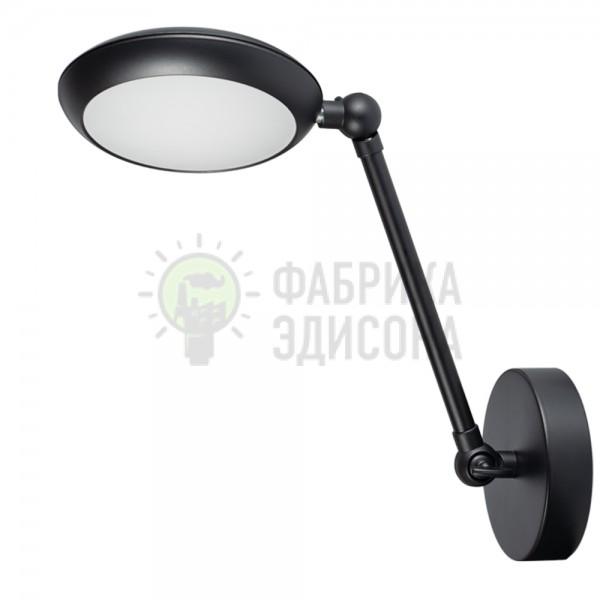 Настінний світильник Libo II Black